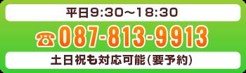 平日9:30〜18:30 電話:083-813-9913 ご予約で土日祝も対応可能です