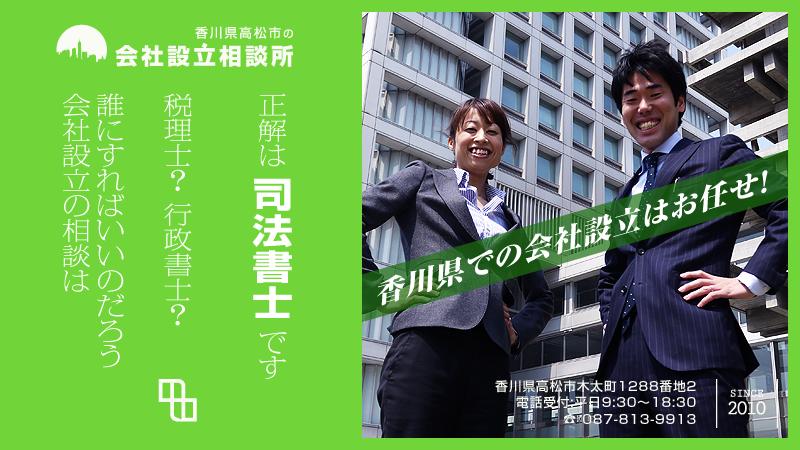 香川県高松市の会社設立相談所 香川県での会社設立はお任せください!